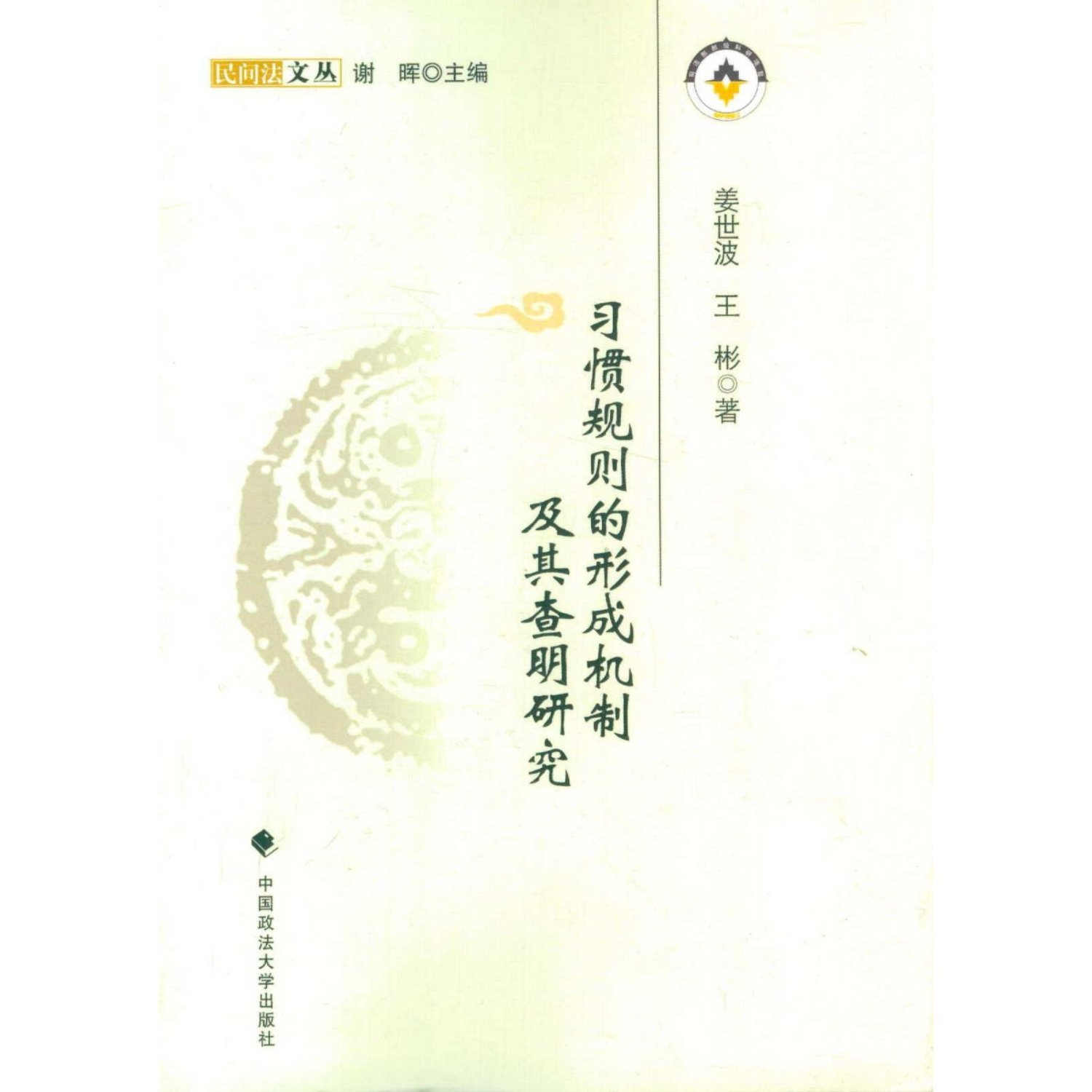 Research on Forming Mechanism of Habit Rules and Its Ascertainment (Chinese Edition) ebook