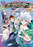 スーパーダンガンロンパ2 さよなら絶望学園 コミックアンソロジー VOL.3 (IDコミックス DNAメディアコミックス)