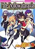 Fate/hollow ataraxia コミックアンソロジー VOL.15 (IDコミックス DNAメディアコミックス)