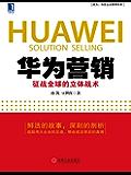 华为营销:征战全球的立体战术 (悦读经济学)