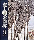虔十公園林(けんじゅうこうえんりん) (日本の童話名作選)