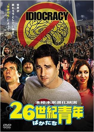 Amazon | 26世紀青年 [DVD] | 映...
