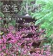 室生の四季―矢野建彦写真集