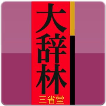 Daijirin online dating