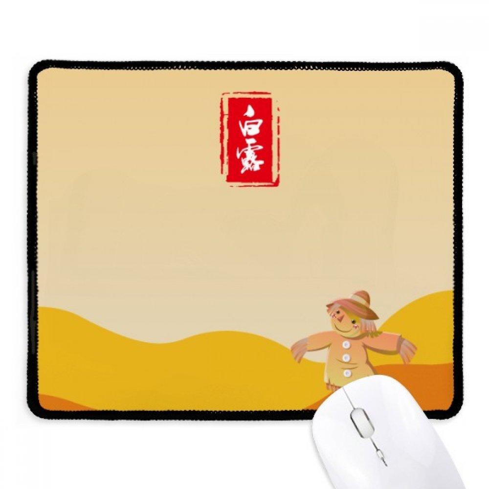 Circular White Dew Twenty Four Solar Term Non-Slip Mousepad Game Office Black Stitched Edges Gift