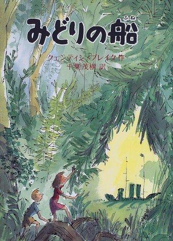 みどりの船 (あかねせかいの本)