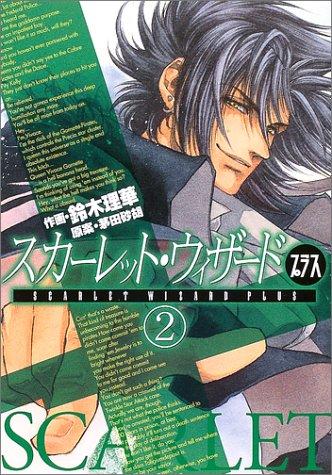 Scarlet Wizard Plus (2) (CNC comics) (2003) ISBN: 4120034615 [Japanese Import]