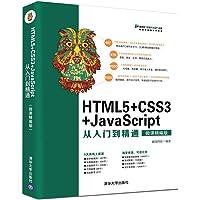 HTML5+CSS3+JavaScript从入门到精通(微课精编版)