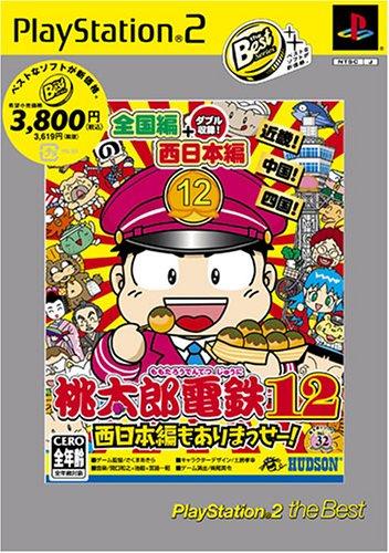 桃太郎電鉄12 PlayStation 2 the Bestの商品画像