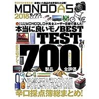 MONODAS 表紙画像
