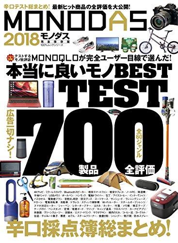 MONODAS 2017年発売号 大きい表紙画像
