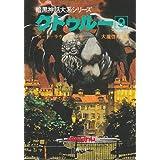 クトゥルー〈9〉 (暗黒神話大系シリーズ)