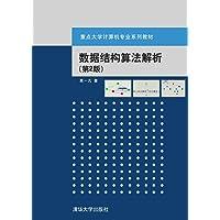 重点大学计算机专业系列教材:数据结构算法解析(第2版)