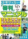 少年サッカー 審判マニュアル 正しい判断と動き方がわかる (コツがわかる本!)
