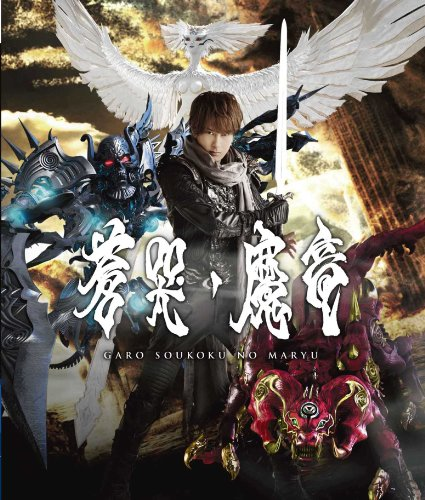 Japanese Movie - Garo Soukoku No Maryu [Japan BD] PCXP-50161 by