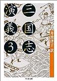 三国志演義〈3〉 (ちくま文庫)