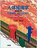 人体組織学