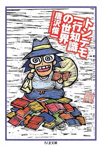 トンデモ一行知識の世界 (ちくま文庫)