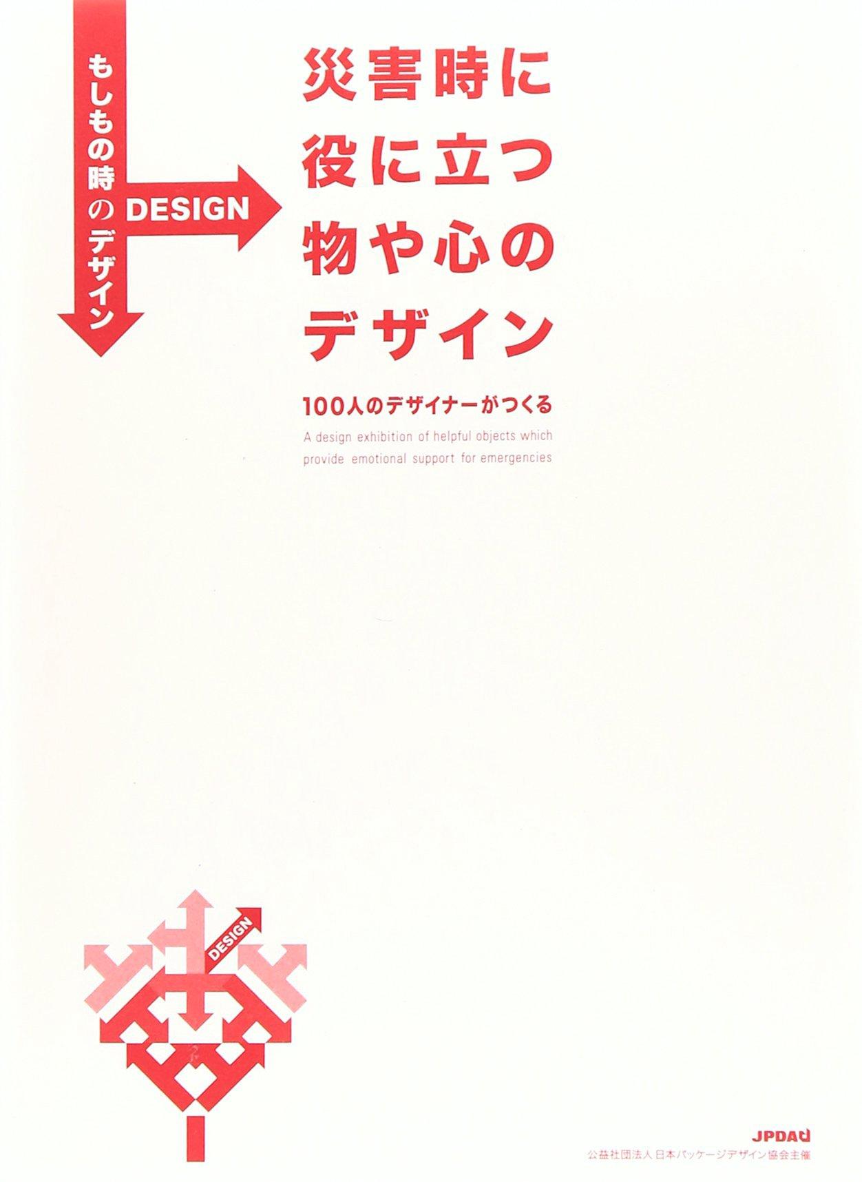 Saigaiji ni yaku ni tatsu mono ya kokoro no dezain : hyakunin no dezainā ga tsukuru : moshimo no toki no dezain PDF