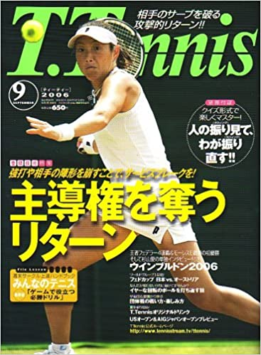 T.Tennis (T・テニス) 2006年 09...
