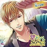 「壁ドン! SONG♪」シリーズ6th 「そのカレ、富堂沙佑(フドウサスケ)」 / 花江夏樹