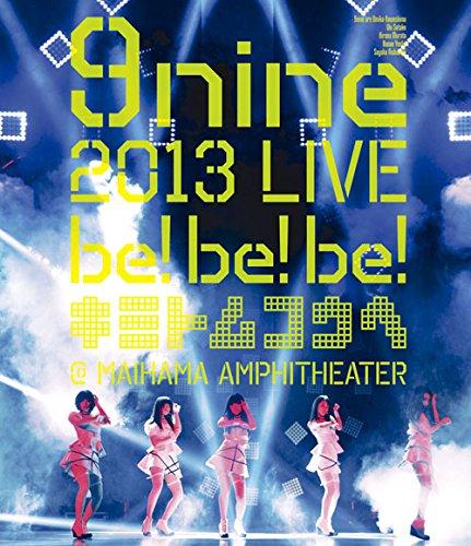 9nine 2013 LIVE「be!be!be!-キミトムコウヘ-」 [Blu-ray]