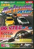 86&VTEC 豪華2大CLUB特集! (DVDホットバージョン(J))