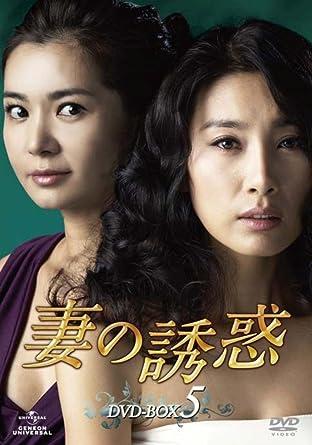 Amazon   妻の誘惑 DVD-BOX 5 -T...