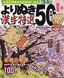 よりぬき漢字特選50 2019年 05 月号 [雑誌]: 漢字のナンクロプレゼント 増刊