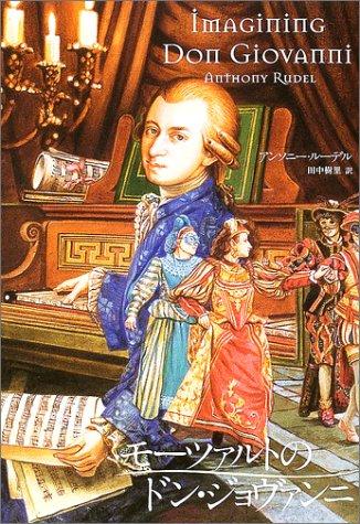 モーツァルトのドン・ジョヴァンニ