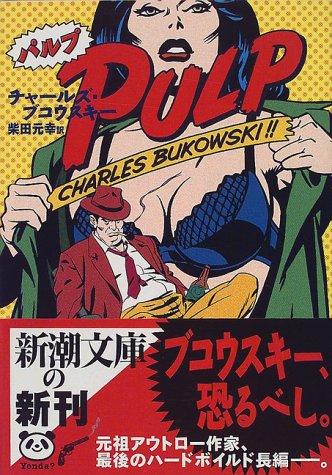 パルプ (新潮文庫)