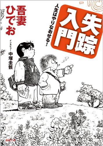 失踪入門 人生はやりなおせる! (徳間文庫)