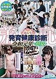 羞恥 新入生発育健康診断 令和元年(ルビ:2019)~初夏~ [DVD]