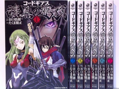 コードギアス 漆黒の蓮夜 コミック 全7巻完結セット (カドカワコミックス・エース)の商品画像