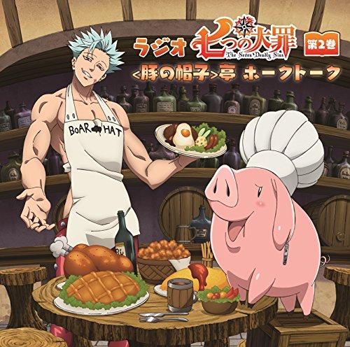 ラジオCD「七つの大罪<豚の帽子>亭ホークトーク」第2巻の商品画像