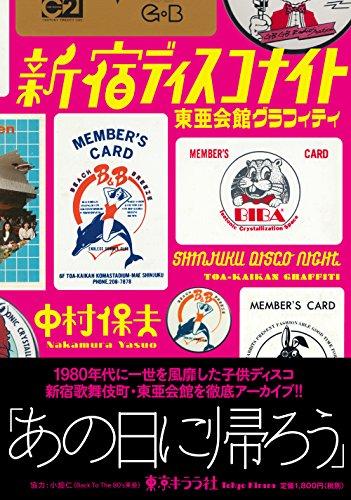 新宿ディスコ・ナイト 東亜会館グラフィティ ([テキスト])