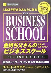 Rich dad's The Business School = Amerika igo : torinokosareru Nihon [Japanese Edition]