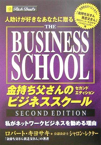 Read Online Rich dad's The Business School = Amerika igo : torinokosareru Nihon [Japanese Edition] PDF