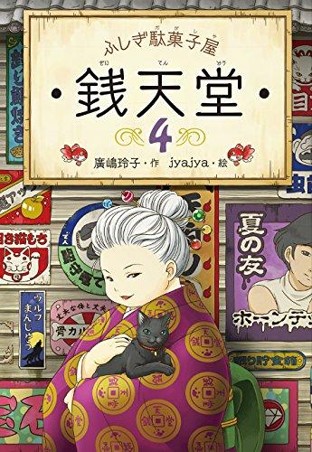 ふしぎ駄菓子屋 銭天堂4