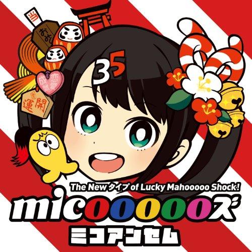 Amazon.com: Kimi yo Hirake Hirake Open You!: micooooos
