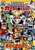 激走戦隊カーレンジャー VOL.3 [DVD]