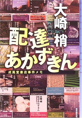 配達あかずきん (ミステリ・フロンティア)