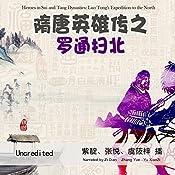 隋唐英雄传之罗通扫北 - 隋唐英雄傳之羅通掃北 [Heroes in Sui and Tang Dynasties: Luo Tong's Expedition to the North] (Audio Drama) | anonymous