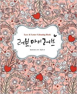 LOVE MY Anti Stress Coloring Book Korean Bae Jeong Ae 9788994197722 Amazon Books
