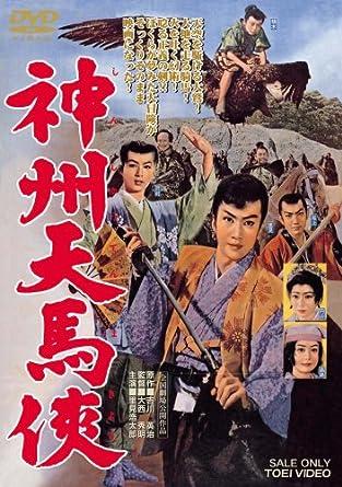 Amazon | 神州天馬侠 [DVD] | 映...