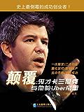 颠覆:鬼才卡兰尼克与他的Uber帝国 (互联网新经济)