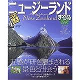 ニュージーランド (2007) (マップルマガジン―海外 (P05))