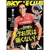 BiCYCLE CLUB バイシクルクラブ 2018年1月号 フリースキャップ