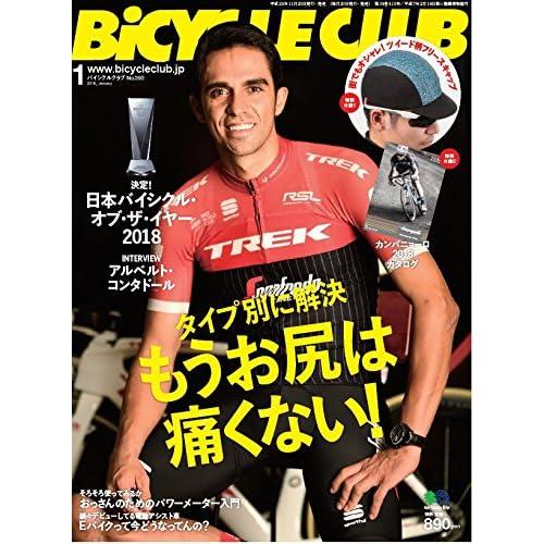 BiCYCLE CLUB 2018年1月号 画像