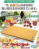 合成ゴムまな板 アサヒクッキンカット 業務用 500×250×15mm 101